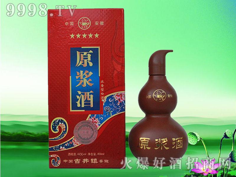 金朝原浆酒陶瓷瓶